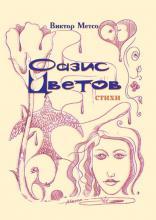 Виктор Метсо - Оазис цветов